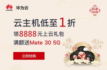 【2核4G 5M云服务器低至466元/年,华为云11.11限时抢购】