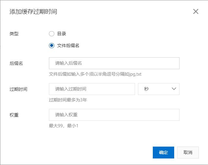 CDN缓存配置和其它配置实用优化