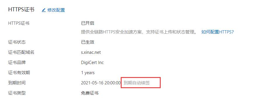 阿里云CDN免费SSL证书自动续期配置