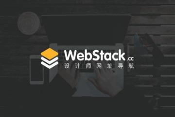 Webstack开源网址导航项目