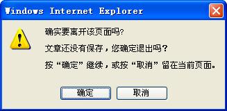 浏览器在离开页面时弹出确认对话框和取消对话框