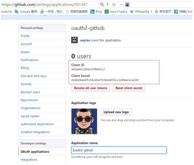 OAuth 2.0 认证的原理与实践