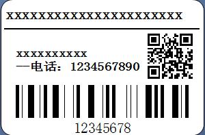 Java调用TSC条码打印机接口打印条码和二维码